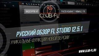 РУССКИЙ ОБЗОР FL Studio 12.5.1- Уникальные Функции Новой Версии
