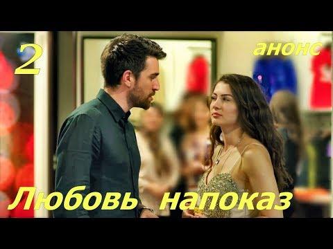 2 серия Любовь напоказ фрагмент анонс  русские субтитры HD Afili Aşk