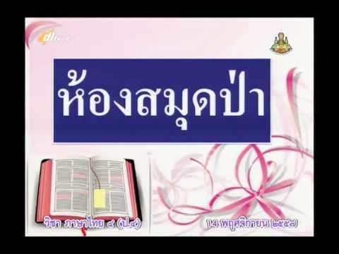 011A+4141157+ท+ห้องสมุดป่า+thaip4+dl57t2