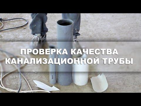 Безошибочный способ проверки качества канализационной трубы