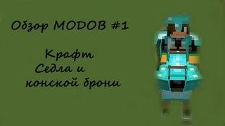 Minecraft моды #1 - Крафт седла и конской брони