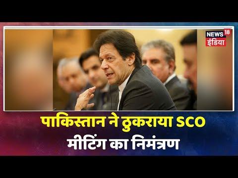 Breaking News: Delhi में Shanghai Corporation Organization की बैठक, Pakistan ने आने से इंकार किया