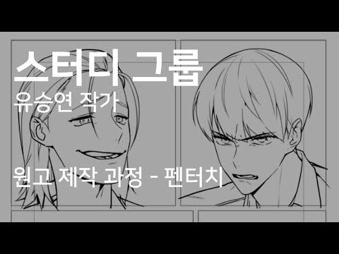 유승연 작가 스터디 그룹 원고 제작 과정 (2/3) - 펜터치 (0)