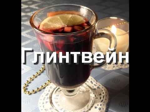 ГЛИНТВЕЙН