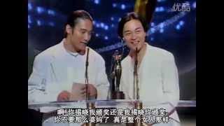 張國榮 梁家輝 94年金像獎最佳女主角頒獎嘉賓(字幕版)