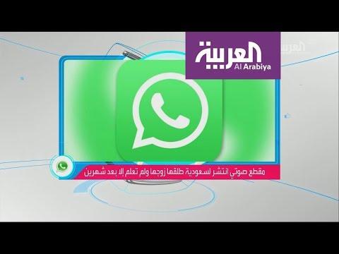 تفاعلكم : اشعار المرأة بالطلاق في السعودية عبر الجوال  - نشر قبل 17 ساعة