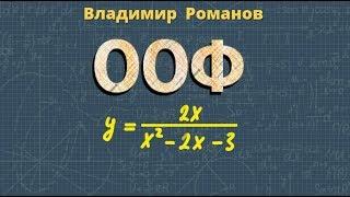 алгебра ОБЛАСТЬ ОПРЕДЕЛЕНИЯ ФУНКЦИИ