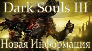Dark Souls III - 4 Минуты Геймплея