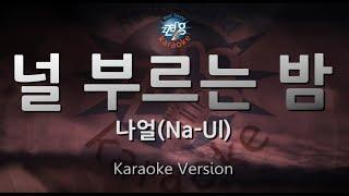 [짱가라오케/원키/노래방] 나얼(Na-Ul)-널 부르는 밤 (Feel Like) [ZZang KARAOKE]