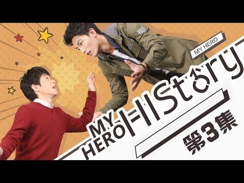 "《HIStory1-My Hero》EP3 英雄逐渐陷入""古思任""温柔乡 | Caravan中文剧场"