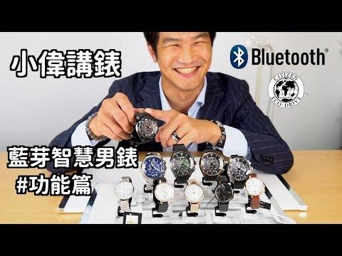 【小偉講錶】CITIZEN 最新星辰藍牙智能男錶 功能講解 小偉日系 CITIZEN bluetooth watch 藍牙錶 藍芽