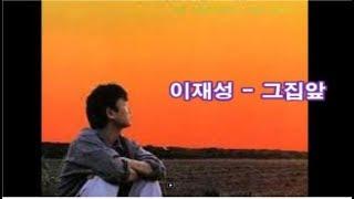 Download lagu 이재성 - 그집앞 kpop 韓國歌謠