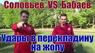 Соловьев VS Бабаев. На жопу в перекладину