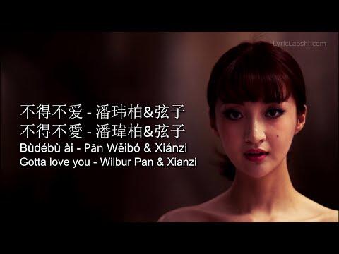 Wilbur Pan - Bu De Bu Ai 不得不爱 - Pinyin Lyrics, Chinese, English. [LyricLaoshi]