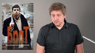 """Фильм """"Брат"""" - Режиссерский разбор"""