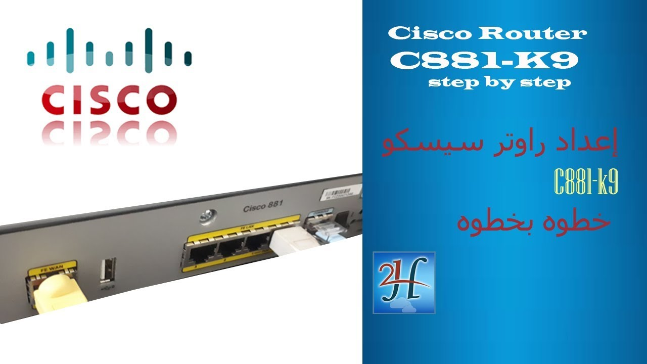 Cisco C881 Router Step by step Configuration