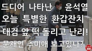 '정직 이틀째' 윤석열 산책 나왔다! 개…