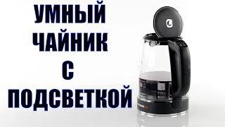 Умный чайник Redmond SkyKettle RK-G200S  с подсветкой и нагревом воды до нужной температуры