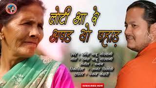 Latest Kumauni Song | लोटी आ रे अपड यो पहाड़ | Singer Ramesh Babu Goswami