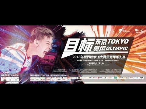 Day3 Final | Open Qualification Tournament II for Wuxi 2018 World Taekwondo Grand Slam