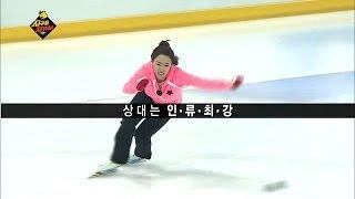 [HOT] 무한도전 - 국가대표 이상화 선수 VS 외계인 팀의 화끈한 빙상 레이스 20140315