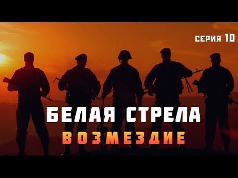 БЕЛАЯ СТРЕЛА. «ВОЗМЕЗДИЕ» - Серия 10 / Боевик