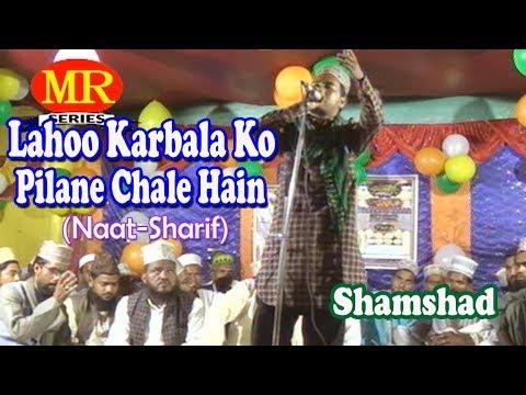 2017 की बेहतरीन नात- लहू कर्बल को पिलाने ☪☪ Shamshad ☪☪ Latest Urdu Naat Sharif HD New Video
