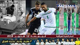 العراق يخسر برباعية امام الارجنتين| 3 وديات جديده لمنتخبنا |بشار يعود الى بغداد|خسارة شباب الصالات
