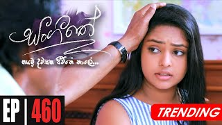 Sangeethe | Episode 460 25th January 2021 Thumbnail