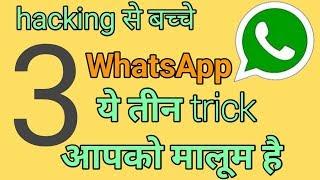Whatsapp New Trick   Latest Trick Of Whatsapp