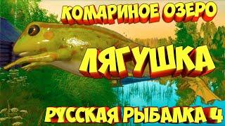 русская рыбалка 4 Лягушка озеро Комариное рр4 фарм Алексей Майоров russian fishing 4
