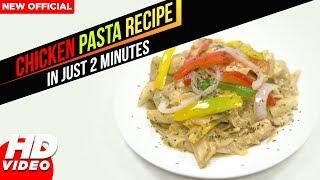 Chicken Pasta | Yummy Recipe | ਸਿਰਫ 2 ਮਿੰਟਾ ਵਿਚ ਤਿਆਰ | Foodies | Latest Food Video 2018