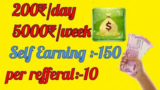 Unlimited Earn Money app || best way to earn money||  Earn paytm cash|| Gaming Life Earn