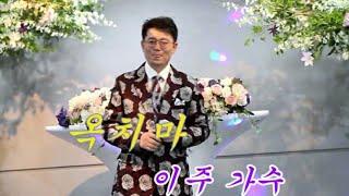#옥치마(원곡.진해성) #이주 가수 #그린연예예술단