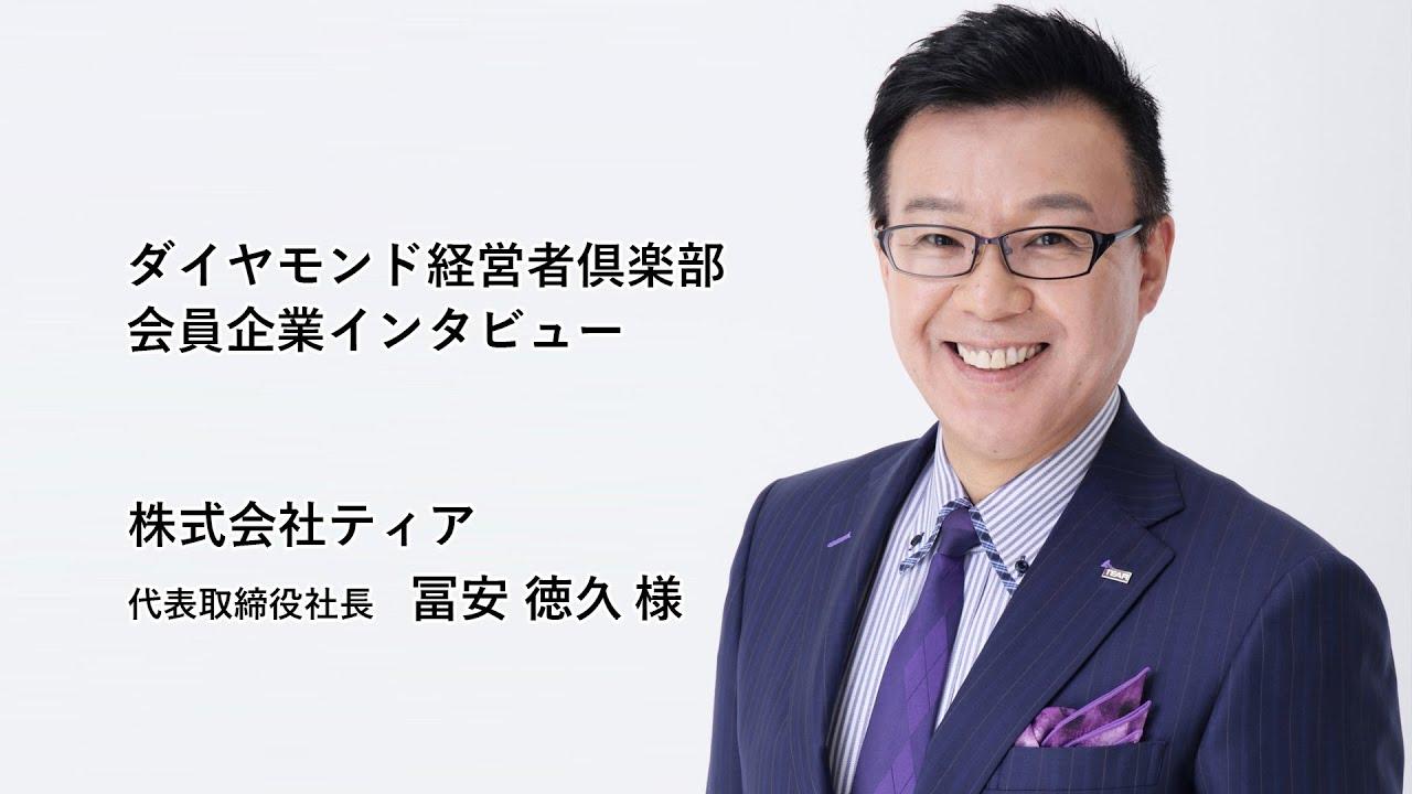 冨安徳久 - JapaneseClass.jp