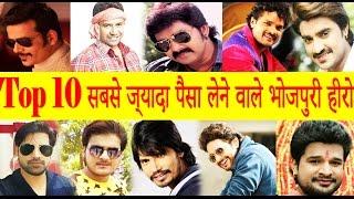 Top 10 सबसे ज्यादा पैसा लेने वाले भोजपुरी हीरो 2017 में | Highest Paid Bhojpuri Actor