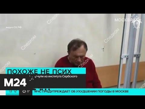 Историк Соколов вернулся в СИЗО из Центра имени Сербского - Москва 24