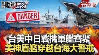 【關鍵時刻】20190726節目播出版(有字幕)