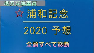 【競馬予想】 地方交流重賞 浦和記念 2020 予想