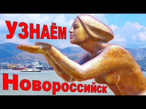 Новороссийск. Набережная, достопримечательности, пляж [Путешествие по России]