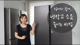 냉장고 소음 줄이는 방법, 새냉장고 소음까지 가볍게 해…