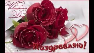 Поздравление девушке с Днем Святого Валентина (День всех влюбленных) от Olidi v7