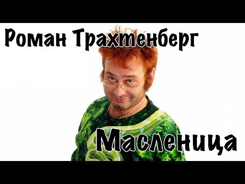 Роман Трахтенберг - Масленица [16+] - Смешные видео приколы