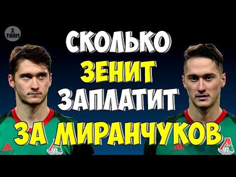 Зенит назвал сумму за братьев Миранчуков которую готов заплатить Локомотиву. Новости футбола сегодня