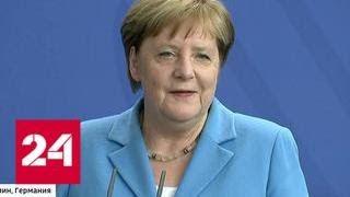 """Смотреть видео """"Мне придется с этим жить"""": Меркель прокомментировала свои приступы - Россия 24 онлайн"""