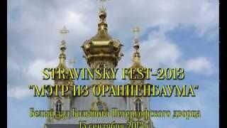 "Stravinsky Fest - 2013 ""Мэтр из Ораниенбаума"""