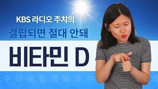 꿀피부와 자외선의 밀당, 비타민 D 결핍 증상과 대책 …