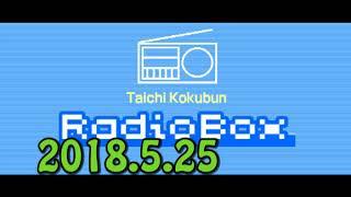 2018.5.25(金) 国分太一 Radio Box.