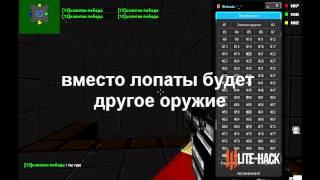 Блокада чит на оружие  2015 lite-hack.ru