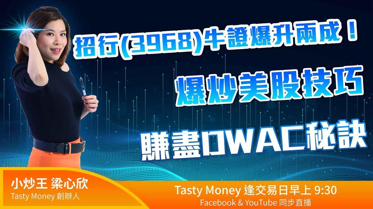 TASTY MONEY Live 20211025